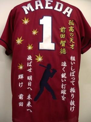 広島 前田選手応援歌刺繍
