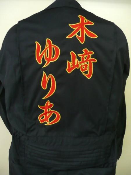 SKE48 木﨑ゆりあ つなぎ刺繍