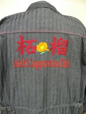 カプチーノクラブ ツナギ刺繍