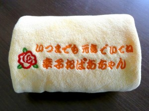 敬老の日 タオル刺繍