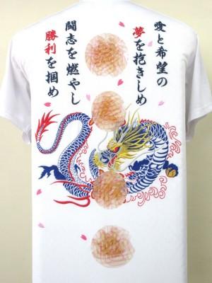 ドラゴン(竜)刺繍 ユニフォーム