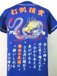 竜 刺繍 ドラゴンズ
