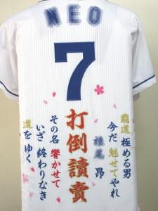 根尾選手刺繍