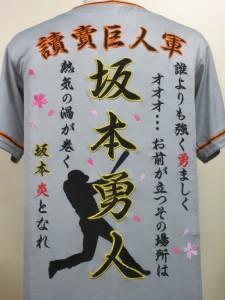 坂本選手 巨人 刺繍